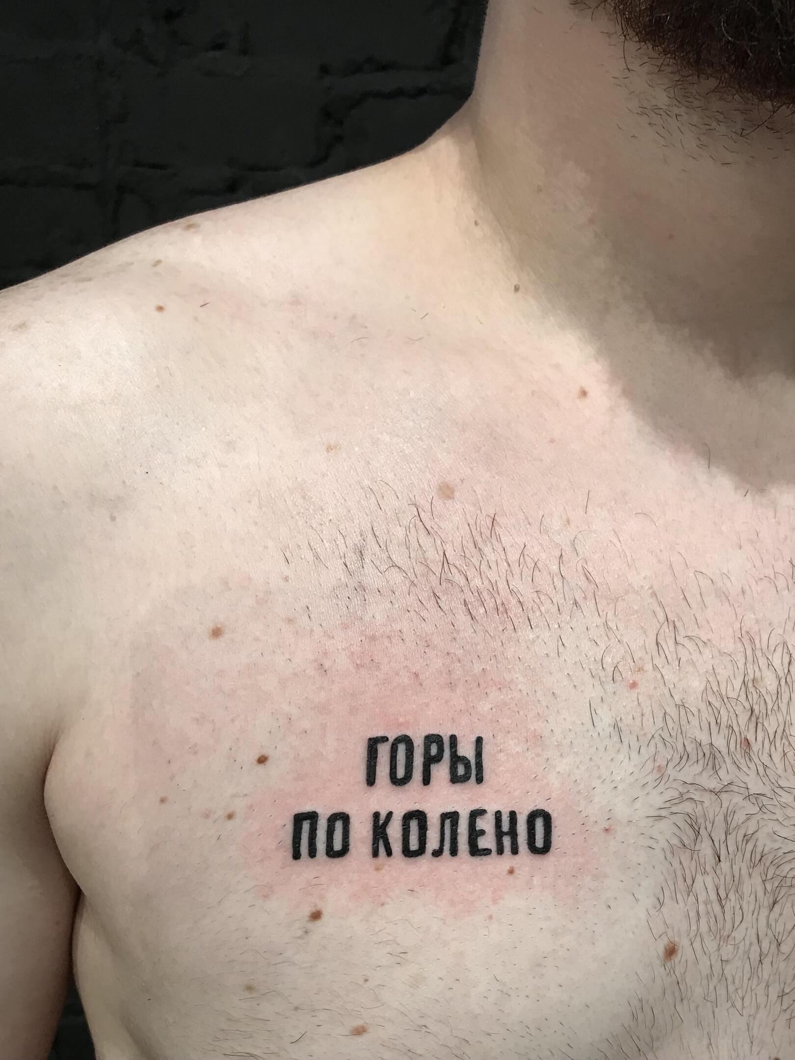 Тату мастер Дима Другаков студия ROY TATTOO